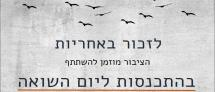 התכנסות ליום השואה - מעגל זכרון חווייתי ואישי של שותפות גורל ואחריות