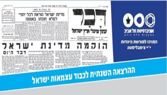 ההרצאה השנתית לכבוד עצמאות ישראל - פרופ' אמנון רובינשטיין