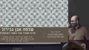שלמה אבן גבירול: להיות משורר עברי בספרד המוסלמית - ד״ר אוריה כפיר
